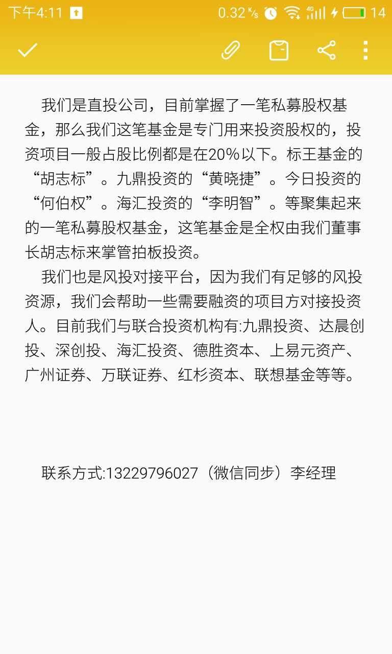 来自李孟宝发布的公司动态信息:直投公司寻找优质项目投资... - 广州赛酷投资有限公司