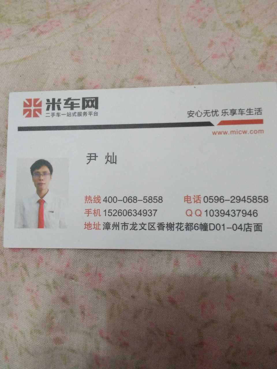 来自尹灿发布的供应信息:二手车,买卖服务!汽车金融服务!... - 漳州米车网汽车服务有限公司