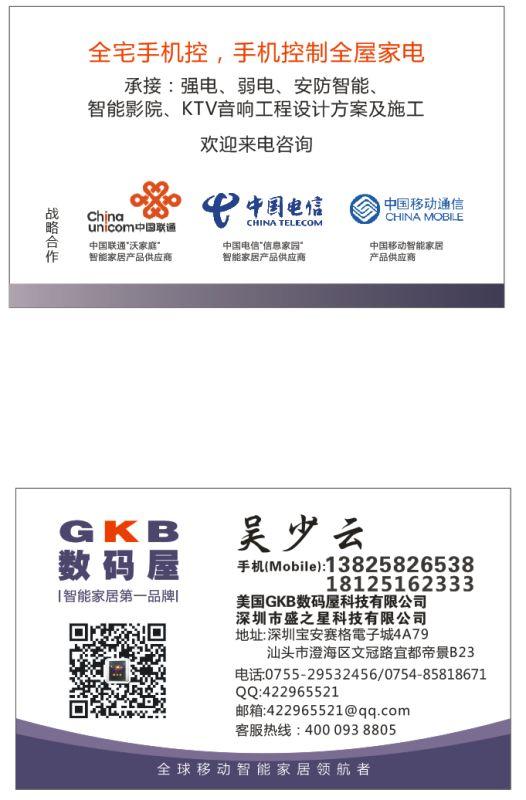 来自吴**发布的商务合作信息:找装饰公司合作做智能家居,智能影音室... - 深圳市盛世之星科技有限公司