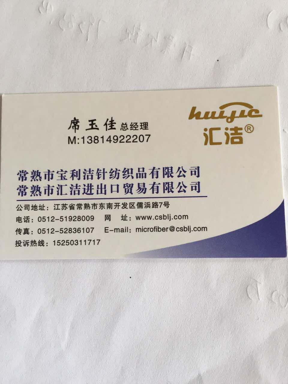 来自席玉佳发布的招商投资信息:... - 常熟市宝利洁针纺织品有限公司