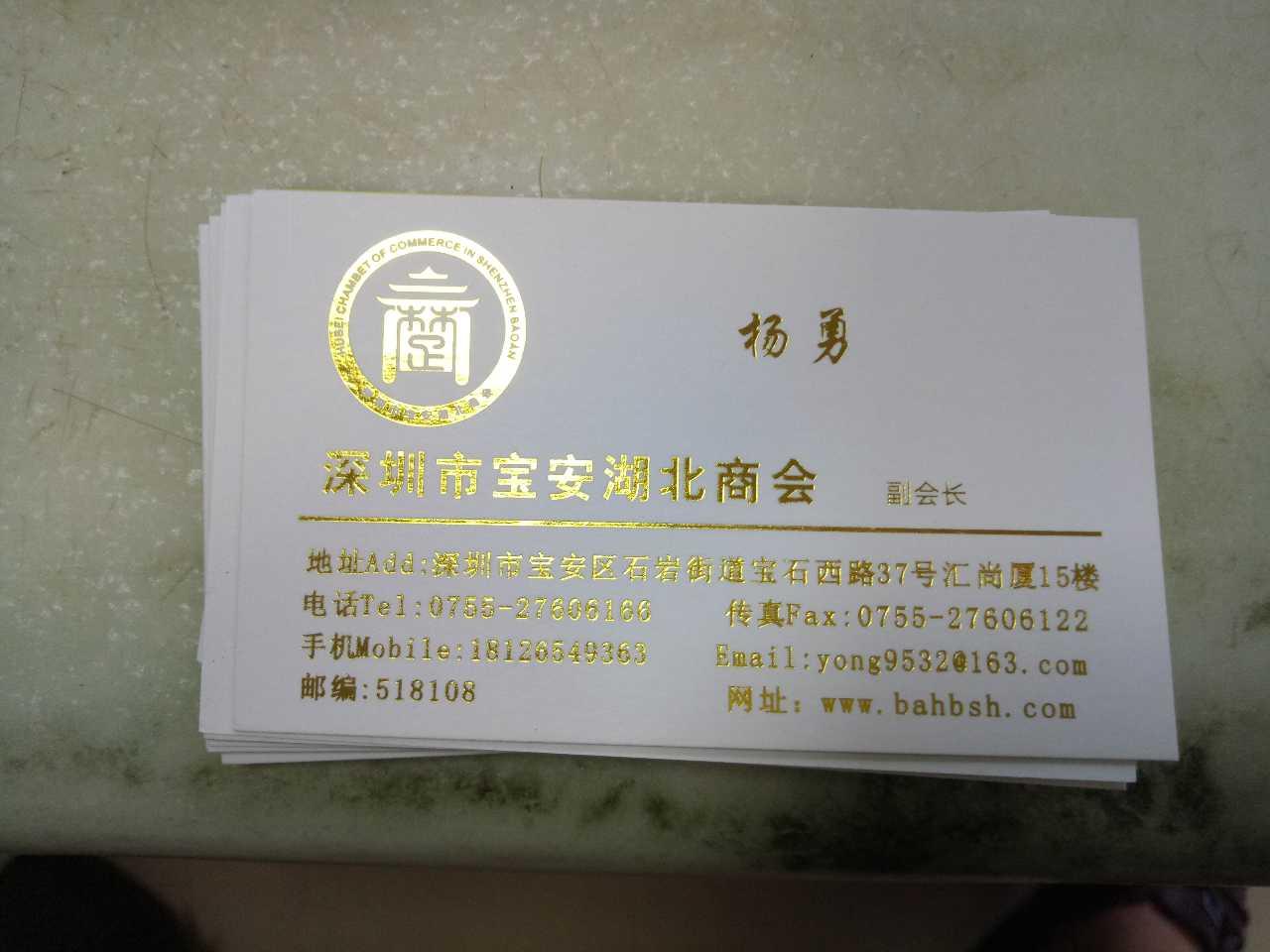 来自杨*发布的招商投资信息:... - 深圳市鹏俊诚劳务派遣有限公司