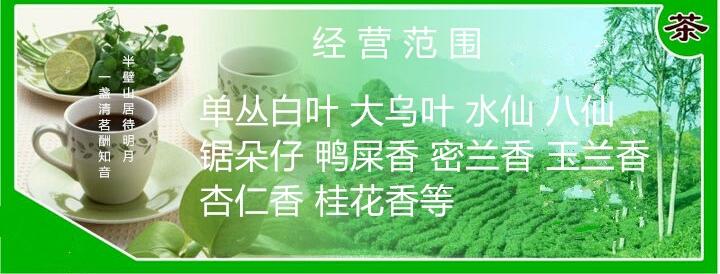 来自张**发布的供应信息:单丛茶批发... - 益品缘茶庄