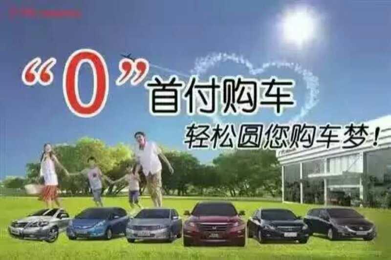 来自余彬发布的供应信息:汽车零首付... - 贵州佰洲信通汽车销售服务有限公司