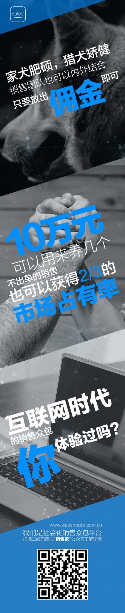 来自蒲世林发布的商务合作信息:销售家首创的社会化销售众包服务已帮助数百... - 北京销冠科技有限公司