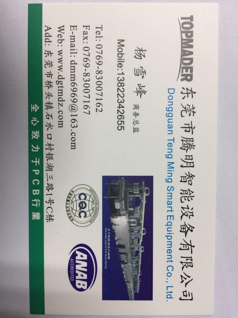 来自杨雪峰发布的供应信息:Topmader东莞市腾明智能设备有限公... - 东莞市腾明智能设备有限公司