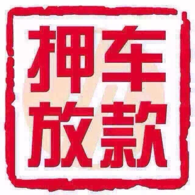 来自朱刚发布的供应信息:... - 四海名车馆