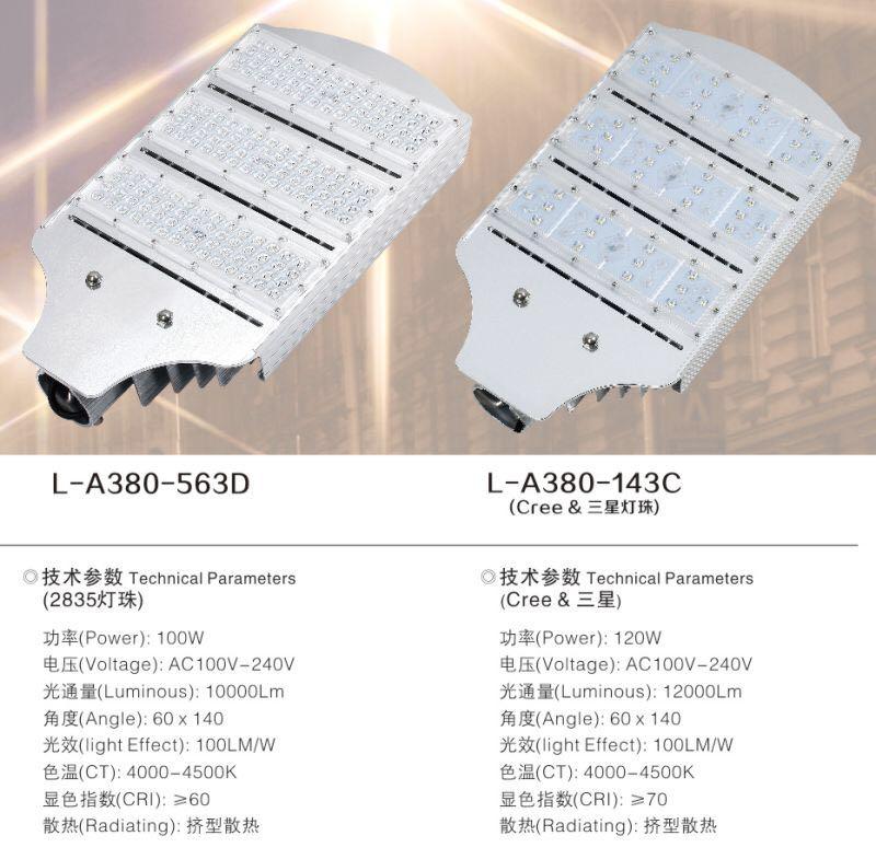 来自刘耀涛发布的公司动态信息:我司路灯头,年销售60万只。... - 东莞市鑫勤光电科技有限公司