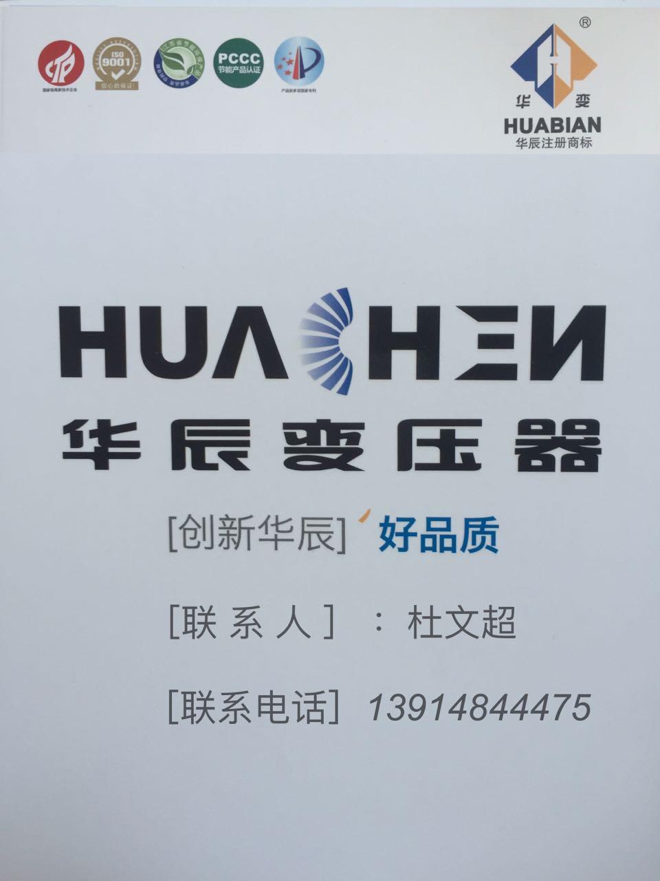 来自杜文超发布的供应信息:江苏华辰变压器有限公司 杜文超13914... - 江苏华辰变压器有限公司