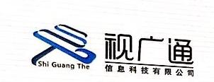 厦门视广通信息科技有限公司