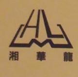 湖南省华龙建筑工程有限公司