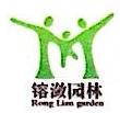 济宁镕潋园林绿化工程有限公司