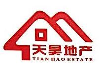 广州市天昊房地产代理有限公司