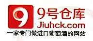 [工商信息]江西九号仓库电子商务有限公司的企业信用信息变更如下