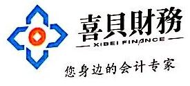 芜湖喜贝财务管理有限公司