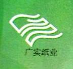 南宁市广实商贸有限公司
