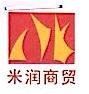[工商信息]广西南宁米润商贸有限公司的企业信用信息变更如下