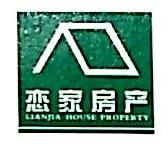 郑州恋家房地产营销策划有限公司
