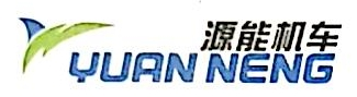 贵州源能新能源机车产业有限公司