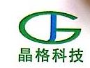 [工商信息]杭州晶格科技有限公司的企业信用信息变更如下