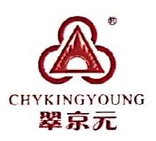 [工商信息]南京翠京元生物科技有限公司的企业信用信息变更如下