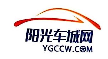福州阳光车城信息科技有限公司