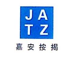[工商信息]深圳市嘉安投资咨询有限公司的企业信用信息变更如下