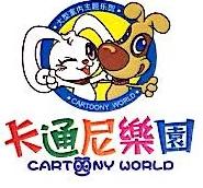 [工商信息]上海卡童尼儿童乐园有限公司的企业信用信息变更如下