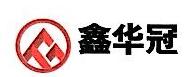[工商信息]深圳市鑫华冠电子有限公司的企业信用信息变更如下