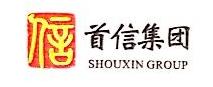 深圳首信建筑工程有限公司