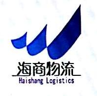 海商物流(厦门)有限公司汕头分公司