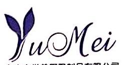 [工商信息]台山市誉美厨卫制品有限公司的企业信用信息变更如下