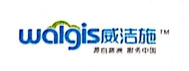 广东威洁施科技有限公司
