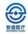 杭州智盛医疗器械有限公司