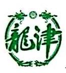 昆明龙津药业股份有限公司