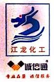 [工商信息]东莞市江龙化工有限公司的企业信用信息变更如下