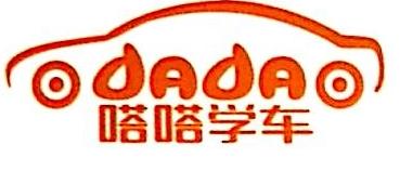 北京嗒嗒驾接网络有限公司