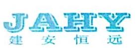 北京建安恒远机电设备销售有限公司