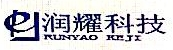 润耀(厦门)信息科技有限公司