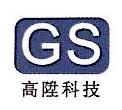 [工商信息]高陞(天津)科技发展有限公司的企业信用信息变更如下