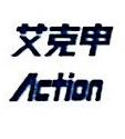 沈阳艾克申机器人技术开发有限责任公司