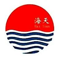 磐安县海天旅行社有限公司
