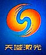 武汉茂和天域激光设备有限公司