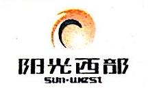 贵州阳光西部企业管理有限公司