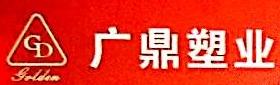 [工商信息]广鼎塑业(上海)有限公司的企业信用信息变更如下
