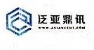 武汉泛亚鼎讯通信信息有限公司
