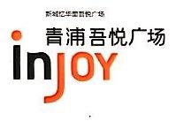 上海新城金郡房地产有限公司