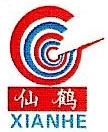 河南仙鹤特种浆纸有限公司