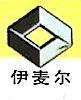 广州伊麦尔电子科技有限公司