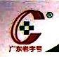 [工商信息]广东省东莞国药集团茶山医药有限公司的企业信用信息变更如下