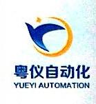 [工商信息]广州市粤仪自动化设备有限公司的企业信用信息变更如下